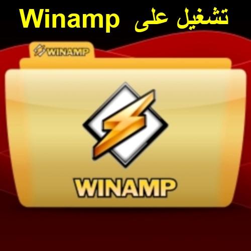 listen in winamp